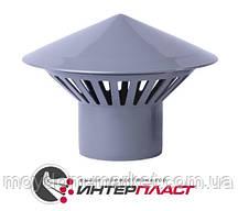 Грибок вентиляції каналізаційний 110 ІнтерПласт