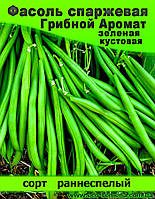 Семена Фасоль спаржевая Грибной Аромат, зеленая, кустовая / 1 кг