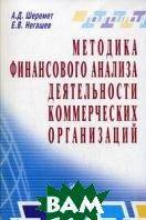 Негашев Е. В., Шеремет А. Д. Методика финансового анализа деятельности коммерческих организаций. 2-е изд.