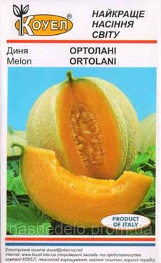 Семена дыни Ортолани 50 гр. Коуел