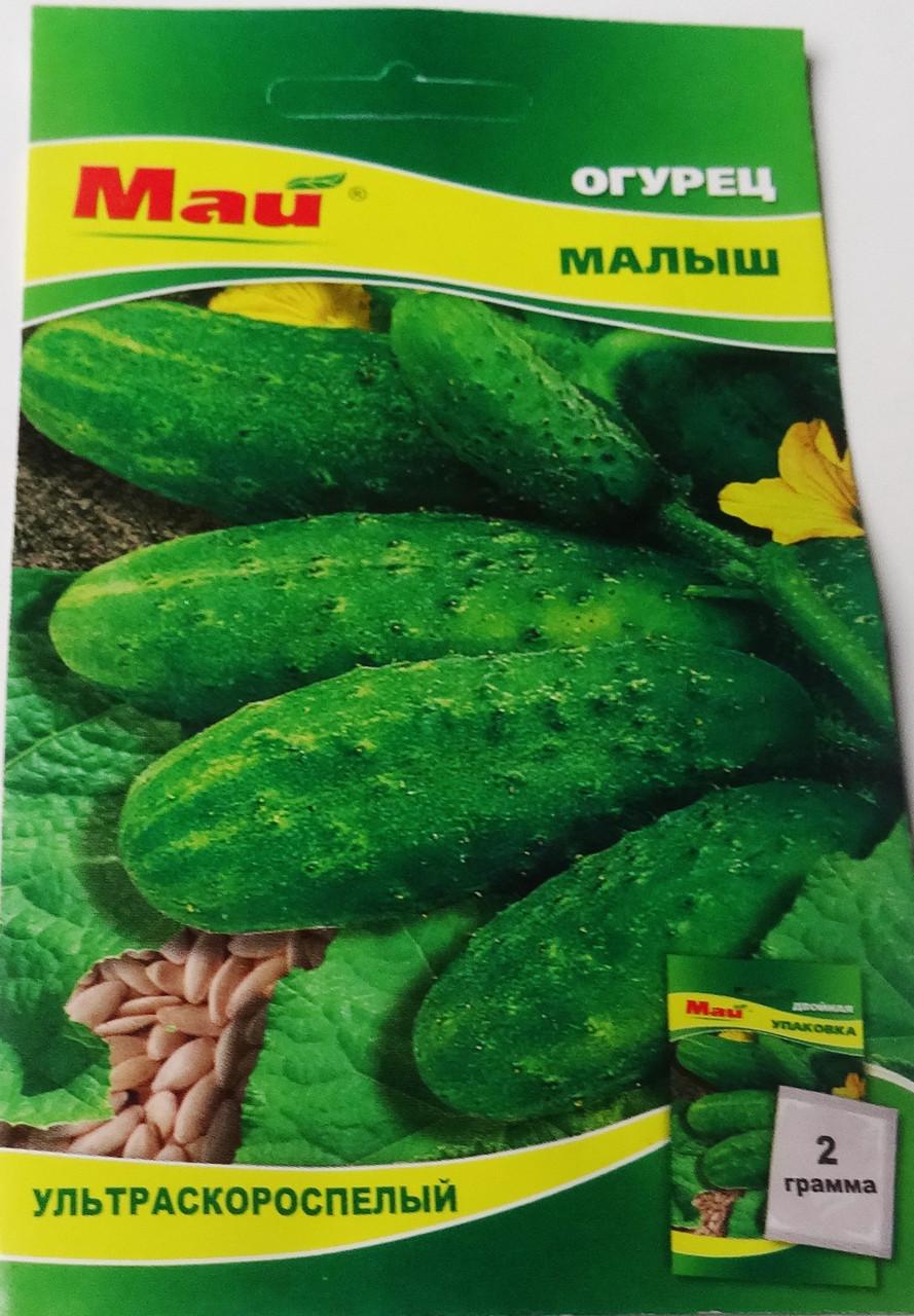 Семена  огурца  2гр сорт Солнечный