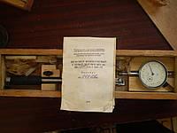 Нутромер индикаторный НИ 50-100 (CCCР)