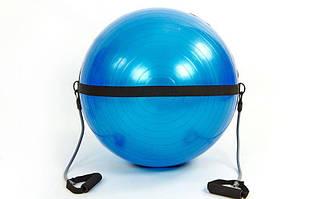 Мяч для фитнеса (фитбол) глянцевый с эспандерами и ремнем для крепл 75см PS FI-0702B-75 (1500г, ABS)