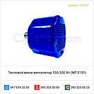 Тепловой мини-вентилятор 100-300 Вт (MT-3101), фото 4