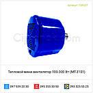 Тепловой мини-вентилятор 100-300 Вт (MT-3101), фото 5