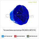 Тепловой мини-вентилятор 100-300 Вт (MT-3101), фото 6