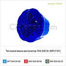 Тепловой мини-вентилятор 100-300 Вт (MT-3101), фото 3
