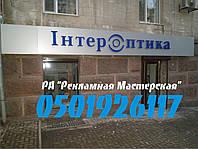 Изготовление световых вывесок , изготовление наружной рекламы в Кропивницке