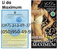 Таблетки для похудения Лида Максимум купить Винница. Осторожно подделки !