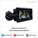 Цифровой термометр с выносным датчиком (ЦТМ-15), фото 3