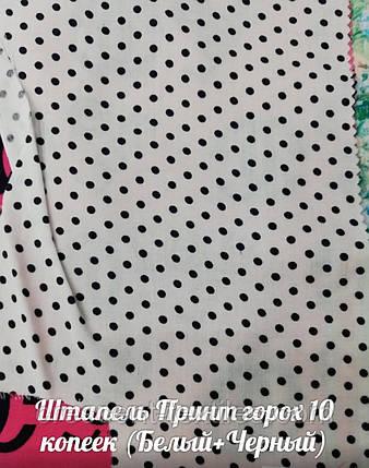 Штапель Принт Горох 10 Копеек (Белый+Черный), фото 2