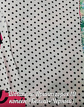 Штапель Принт Горох 10 Копеек (Белый+Черный)
