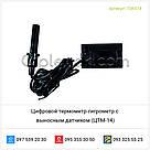 Цифровой термометр-гигрометр с выносным датчиком (ЦТМ-14), фото 5