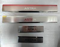 Накладки на пороги Opel Astra III H 4/5D 2004-2009 4шт. premium