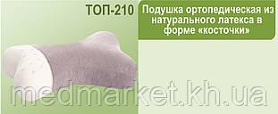 """Ортопедическая подушка в форме """"косточки"""" ТОП-210"""