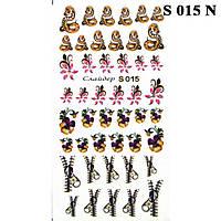 Водные Наклейки для Ногтей Разноцветные, Декор ногтей, Маникюр, Angevi S 015 Цветы, Незабудки, Змея, Застежка