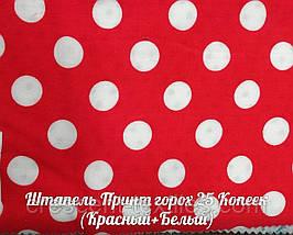 Штапель Принт Горох 25 Копеек (Красный+Белый)
