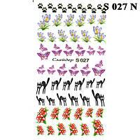 Наклейки для Ногтей PhotonailArt Водные Разноцветные, Малая Пластина, Angevi S 027