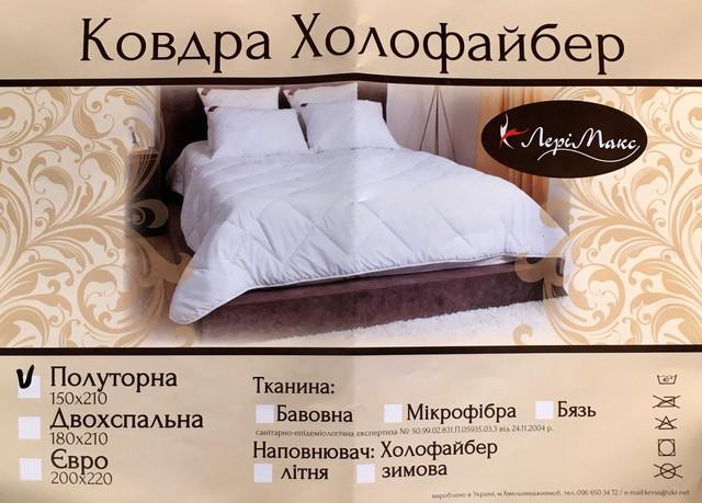Одеяла холофайбер микрофибра