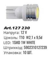 Автолампа LED W5W 12V SMD T10 W2.1x9.5d 1LED 1W white