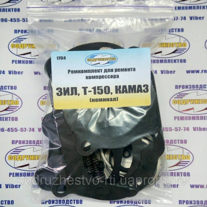 Ремкомплект компрессора ЗиЛ / Т-150 / КамАЗ номинал (полный комплект)