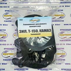Ремкомплект компрессора воздушного автомобиль ЗиЛ / КамАЗ трактор Т-150 номинал (полный комплект)