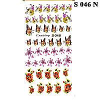 Наклейки для Ногтей PhotonailArt Водные Разноцветные, Малая Пластина, Angevi S 046