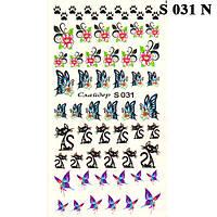 Наклейки для Ногтей PhotonailArt Водные Разноцветные, Малая Пластина, Angevi S 031 N
