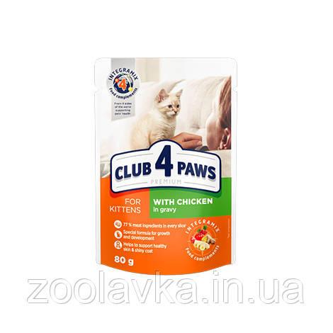 Club 4 paws преміум для кошенят з куркою в соусі. Повнораціонний консервований корм