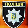Шеврон полиция без липучки
