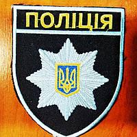 Шеврон полиция без липучки, фото 1