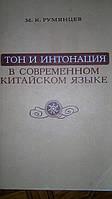 Румянцев, М.К.  Тон и интонация в современном китайском языке