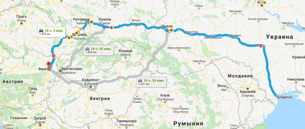 Одесса → Вена