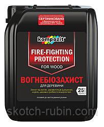 Огнебиозащита для древесины Kompozit 10 л