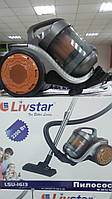 Пылесос LivStar надежный и компактный, 2200 ватт