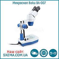 Микроскоп бинокулярный Baku BA-007