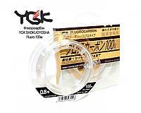 Флюорокарбон YGK Shokugyosha Fluoro 100м