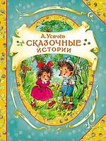Сказочные истории. Усачев А.А., фото 1
