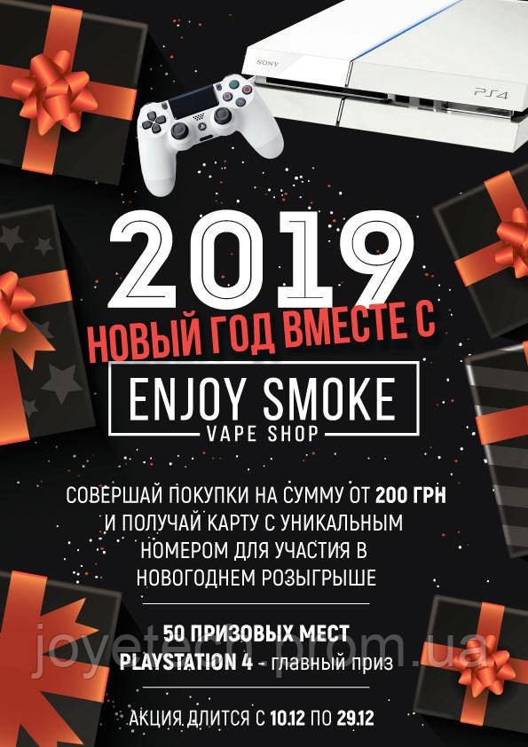 Новогодняя акция в Enjoy Smoke!