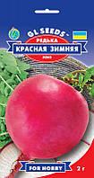 Редька Красная Зимняя оригинальный урожайный среднеранний сорт китайской редьки Лобо, упаковка 2 г