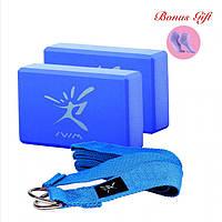 Набор для йоги - 2 йога-блока, ремень, носочки (голубой)