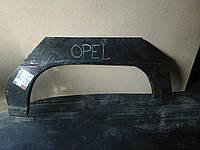 Рем крыла заднего Опель Кадет 3-дверный с доставкой по всей Украине