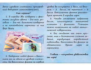 Эротическая игра Фанты - Love Romantic, фото 3