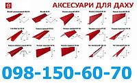 Комплектующие и аксессуары для кровли. ГИБКА МЕТАЛЛА