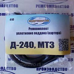Ремкомплект уплотнение поддона (картера) Д-240, МТЗ