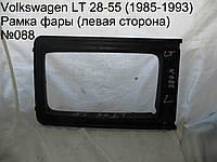 Рамка фары (лев) VW LT 28-55 (-93), фото 1