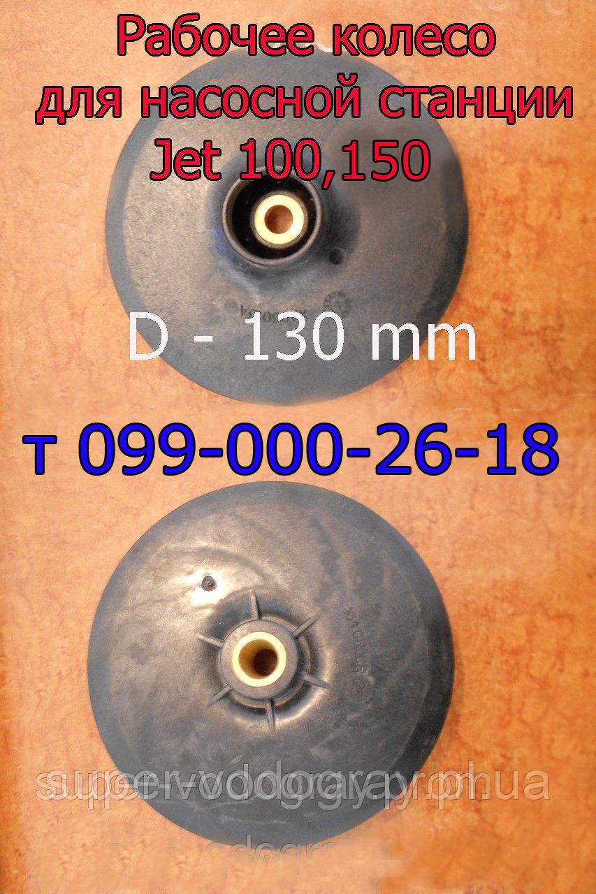 Крыльчатка (рабочее колесо) для насосной станции Optima Jet 100, 150