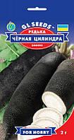 Редька Черная Циллиндра зимняя популярная хрустящая мякоть очень плотная сладкая слабо острая, упаковка 2 г
