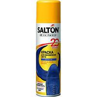 Краска для изделий из замшевой кожи «Salton» Синий 250мл