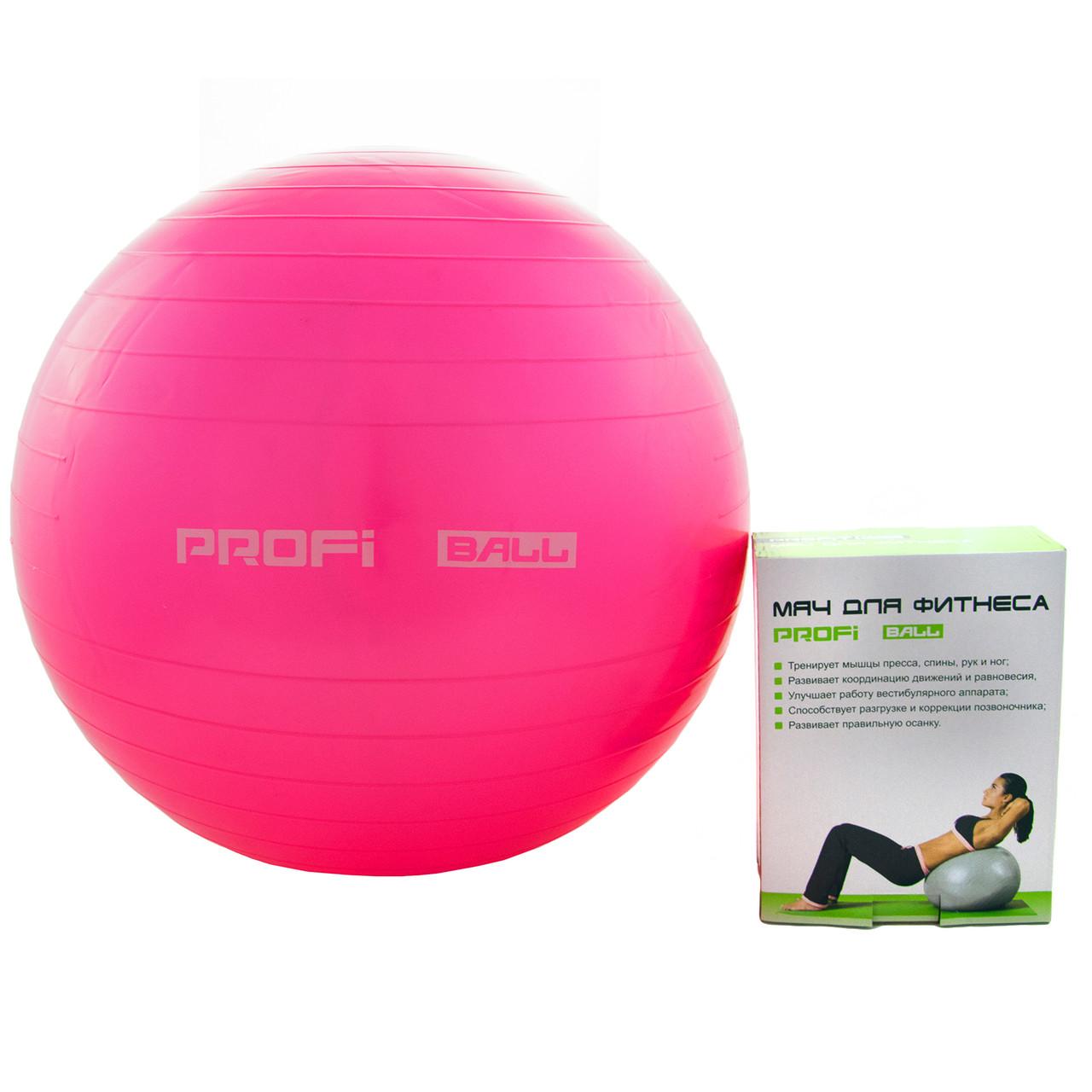 Фитбол (Мяч для фитнеса, гимнастический) глянец Profi 65 см (M 0276) Розовый